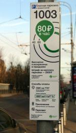Как оплатить платную стоянку – Как оплатить парковку в Москве с мобильного телефона через приложение, смс или с помощью паркомата